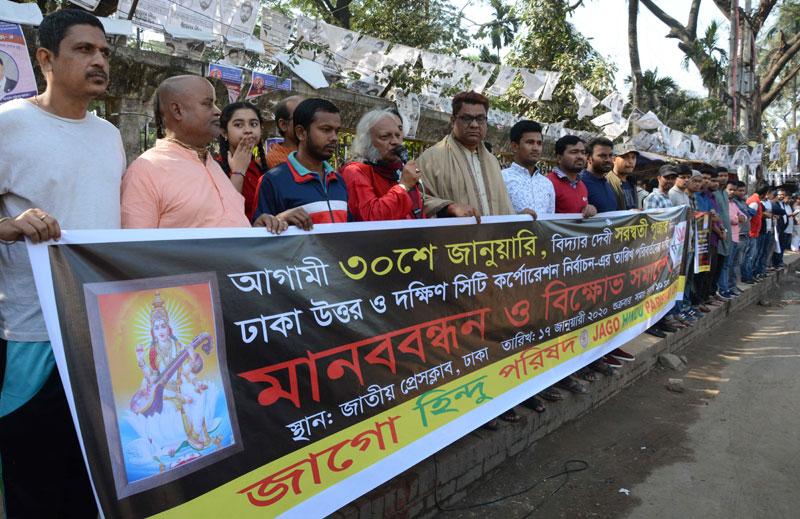 ভোট বর্জনের ঘোষণা বাংলাদেশ জাতীয় হিন্দু মহাজোটের