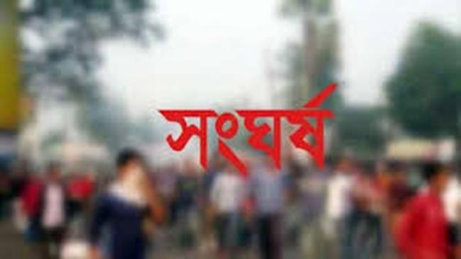 জগন্নাথপুর পৌর এলাকায় সংঘর্ষে নারী সহ ১১ জন আহত