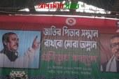 বঙ্গবন্ধুর ভাস্কর্য ভাঙার প্রতিবাদে টাঙ্গাইলে সরকারি কর্মকর্তা ও কর্মচারীদের সমাবেশ