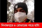 দিনাজপুরে ৩ রোভারের পায়ে হেঁটে ১৫০ কিলোমিটার পরিভ্রমণ