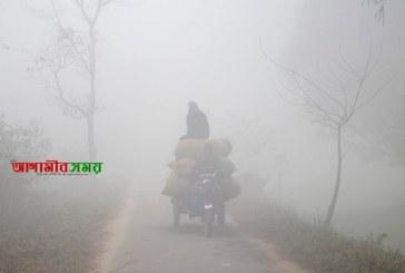 কনকনে বাতাস ও কুয়াশায় পঞ্চগড়ে ভোগান্তিতে পড়েছেন খেটে খাওয়া মানুষ