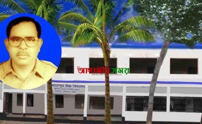 খানেপুর উচ্চ বিদ্যালয়ের প্রতিষ্ঠাতা ও সাবেক প্রধান শিক্ষক আনিস উদ্দিন আহমেদের ৩য় মৃত্যু বার্ষিকী