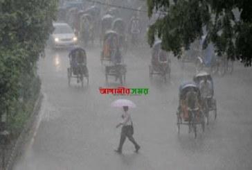 রাজধানীসহ সারা দেশে থেমে থেমে বজ্রসহ বৃষ্টি
