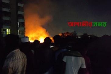 নারায়ণগঞ্জ কারাগারের পাশে ভয়াবহ অগ্নিকাণ্ড